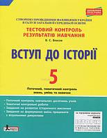 5 клас | Вступ до Історії. Тестовий контроль, Власов | Ранок
