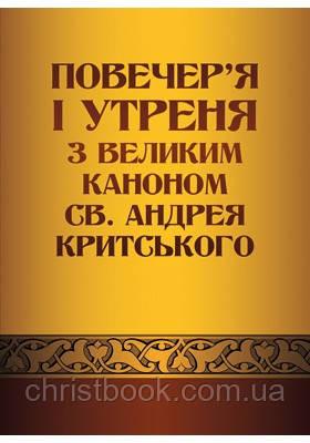Повечер'я і утреня з великим каноном св. Андрея Критського
