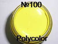 Акриловая краска Поликолор №100 желтый лимонный (10мл)
