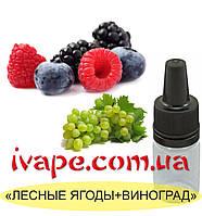 """Ароматизатор миксовый """"Лісові ягоди-Виноград"""" 10 мл"""