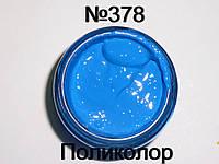 Акриловая краска Поликолор №378 голубой ФЦ (10мл)