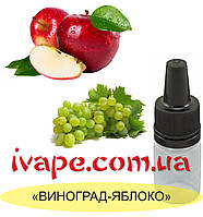 "Ароматизатор миксовый ""Виноград-Яблоко"" 10 мл"