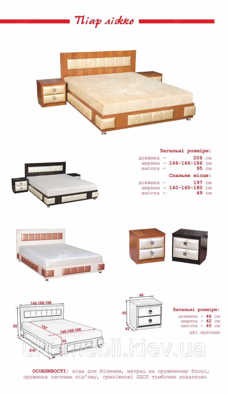 Кровать двуспальная Пиар 180, Алис-м