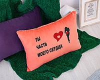 Подарочная подушка оригинальная с надписью   Ты часть моего сердца,  флок
