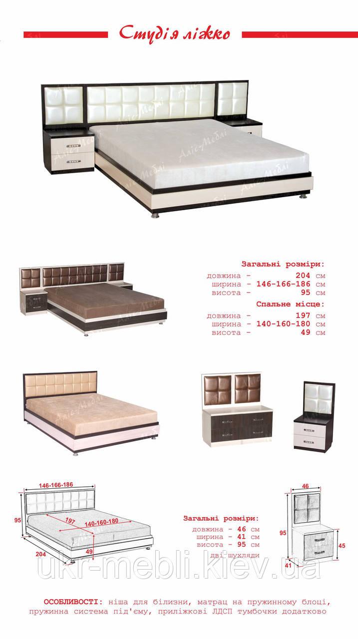 Ліжко двоспальне Студія 180, Аліс-м