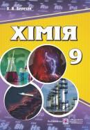 Підручник Хімія 9 клас Нова програма Авт: Березан О. В. Вид: Підручники і посібники