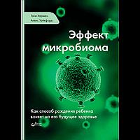 Тони Харман, Алекс Уэйкфорд. Эффект микробиома.