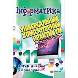 Інформатика. 11 клас. Універсальний комп'ютерний практикум. Академічний рівень. З DVD диском у подарунок. І. Л