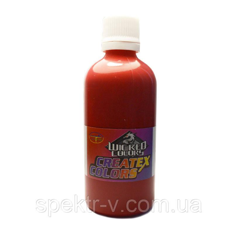 Краска для аэрографа Wicked W015 Crimson (малиновый)-120 мл.