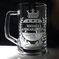 Именная кружка для пива с гравировкой
