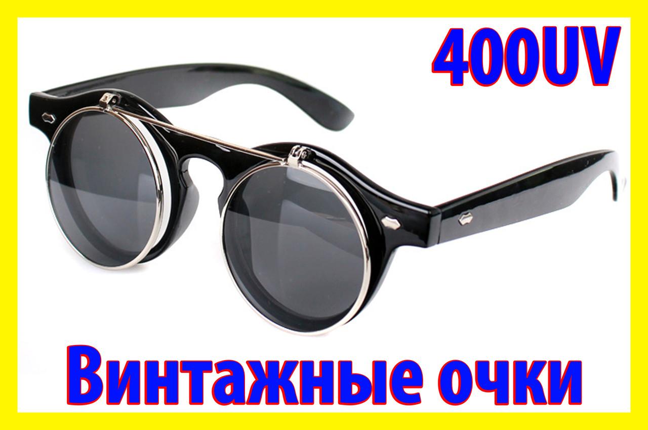Очки круглые 30 флип чёрные в чёрной оправе откравающиеся двойные винтажные кроты тишейды