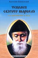 Феномен святого Шарбеля, или Приобщение к чуду, 978-966-96863-7-4