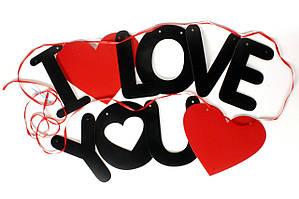 Гирлянда I Love You 3 метра