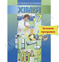 Підручник Хімія 7 клас Нова програма Авт: Лашевська Г.А., Лашевська А.А. Вид-во: Генеза