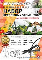 """Набор крепежных элементов Т.М. """"SHADOW"""""""