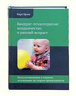 Биндунг - психотерапия. Младенчество и ранний возраст. Карл Хайнц Бриш