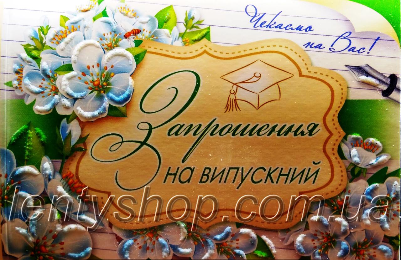 Запрошення на випускний
