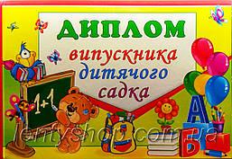 Диплом випускника дитячого садка