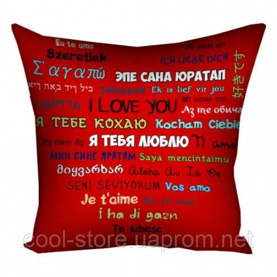 Подушка признание в любви на 30 языках