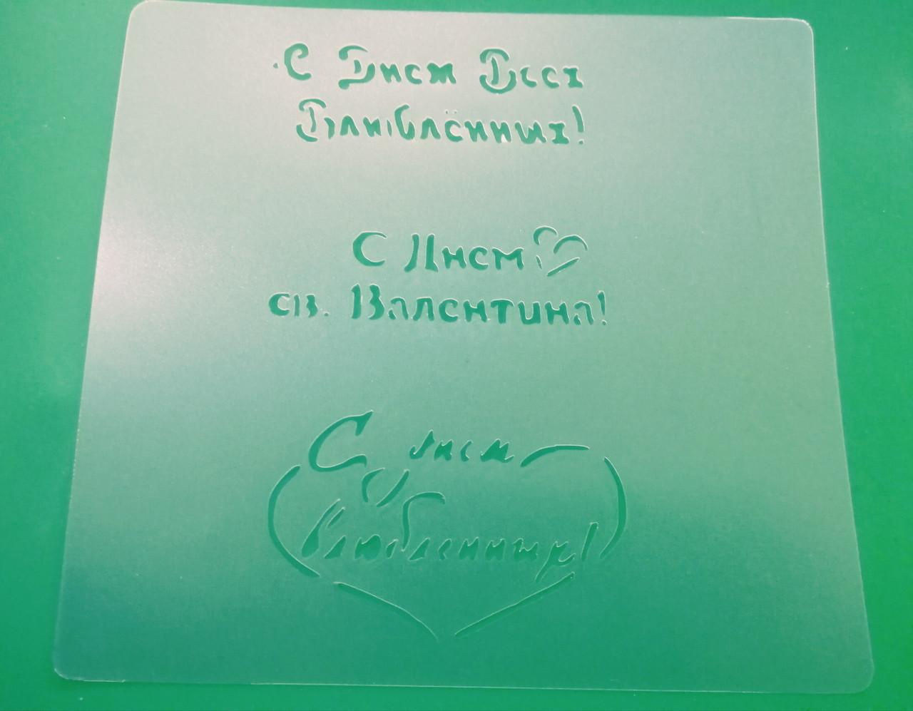 Трафарет для торта С Днем Св. Валентина