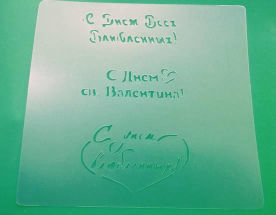 Трафарет для торта С Днем Св. Валентина, фото 2