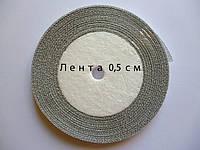Лента парчевая серебро 6 мм 22м