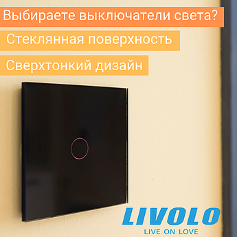 Сенсорный выключатель Livolo цвет черный лицевая панель из стекла (VL-C701-12)