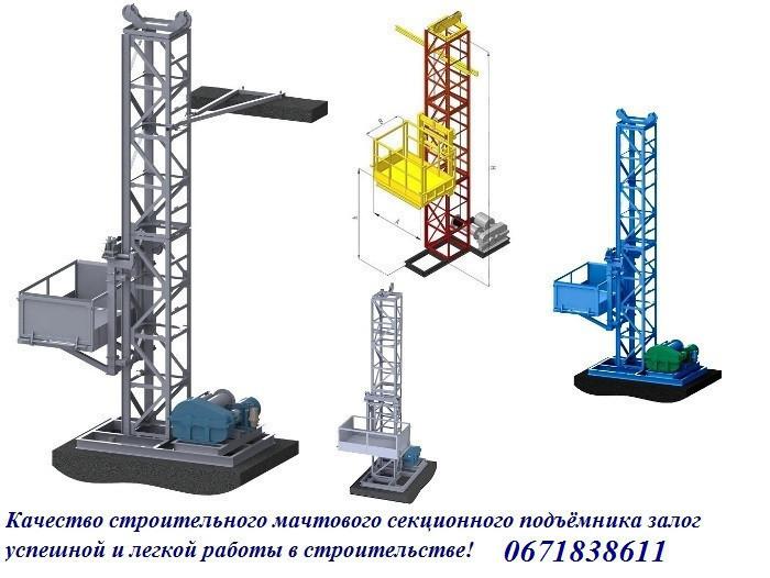 Н-83 м, г/п 1000 кг. Мачтовые Строительные подъёмники для подачи стройматериалов. Строительный подъёмник