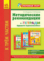 """Методические рекомендации к """"Тетради будущего первоклассника"""