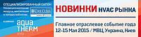 17-я Международная выставка отопления, вентиляции, кондиционирования, водоснабжения, сантехники и бассейнов