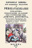 Карманная книжка для больных подагрой и ревматизмами. Средства, предохраняющие от болезней сих