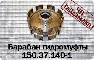 150.37.140-1  Барабан гидромуфты большой