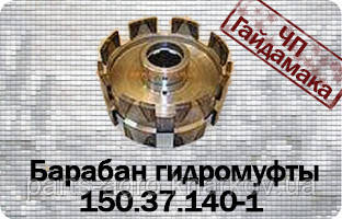 150.37.140-1 Барабан великий гідромуфти