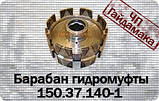 КПП Т-150(новий) барабан гідромуфти 150.37.140-1, фото 2