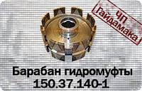 КПП Т-150(новый) барабан гидромуфты 150.37.140-1