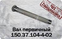 Вал первичный КПП Т 150Г 150.37.104-4 на трактор Т-150 ХТЗ