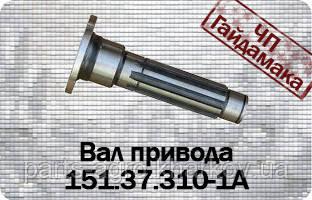 Вал привода коробки раздаточной 151.37.310-1А на трактор Т-150 ХТЗ