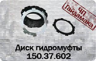 Диск гидромуфты 150.37.602