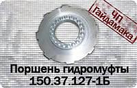 150.37.127-1БПоршень гидромуфты алюминиевый КПП Т-150
