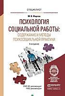 Фирсов М.В. Психология социальной работы: содержание и методы психосоциальной практики. Учебное пособие для вузов