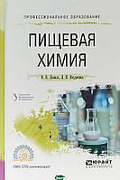 Лакиза Н.В. Пищевая химия. Учебное пособие для СПО