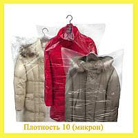Полиэтиленовые чехлы для одежды 80 см (10 микрон)