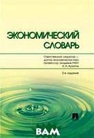 Архипов А.И. Экономический словарь