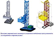 Н-47 м, г/п 1000 кг. Строительный подъёмник для отделочных работ. Мачтовые подъёмники грузовые строительные , фото 3