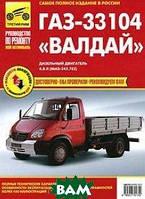 ГАЗ-33104  Валдай . Руководство по эксплуатации, техническому обслуживанию и ремонту