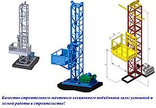 Н-41 м, г/п 1000 кг. Мачтовые Строительные подъёмники для подачи стройматериалов. Строительный подъёмник , фото 2