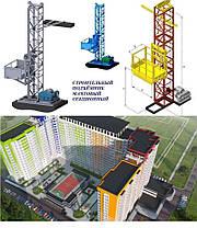 Н-41 м, г/п 1000 кг. Мачтовые Строительные подъёмники для подачи стройматериалов. Строительный подъёмник , фото 3