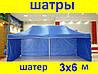 Садовый Шатер 6х3 синий