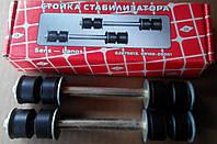 Стойка тяга стабилизатора Ланос Украина, стойки стабилизатора Ланос стоимость