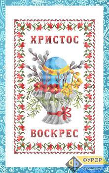 Рушник пасхальный для вышивки бисером (РБП-34-56-013)